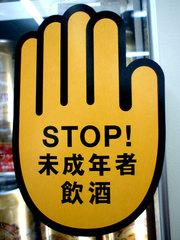 STOPマイナスosake黄色い手のひらマーク